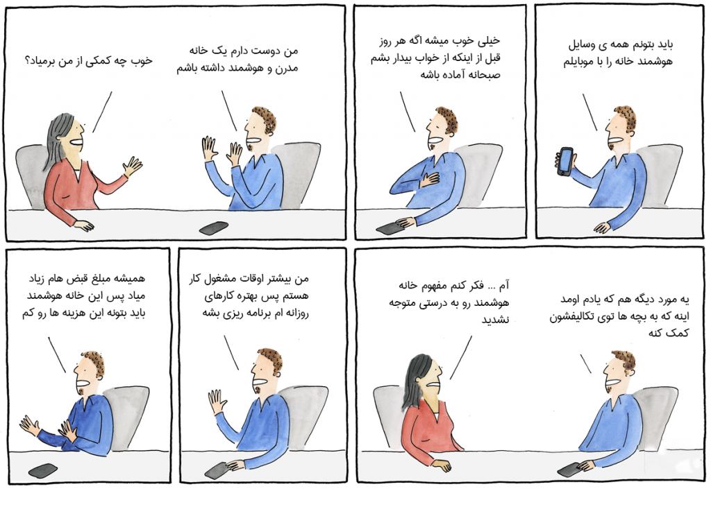 آموزش هوشمند سازی ساختمان در مشهد