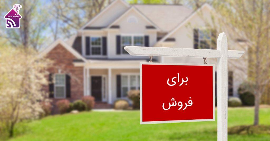 تاثیر هوشمند سازی بر قیمت خانه