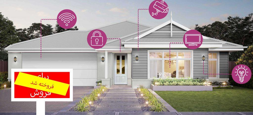 خرید خانه هوشمند